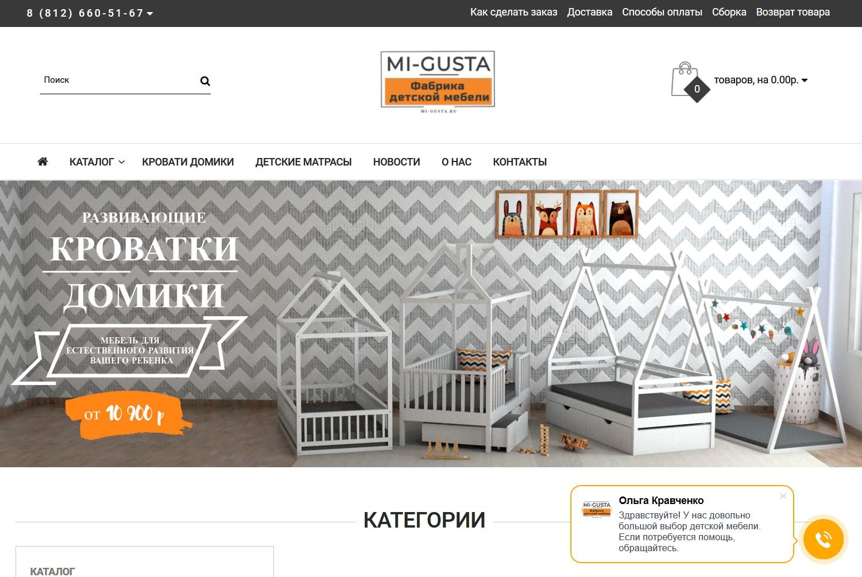Оптимизация и продвижение интернет-магазина по производству и продаже детской мебели