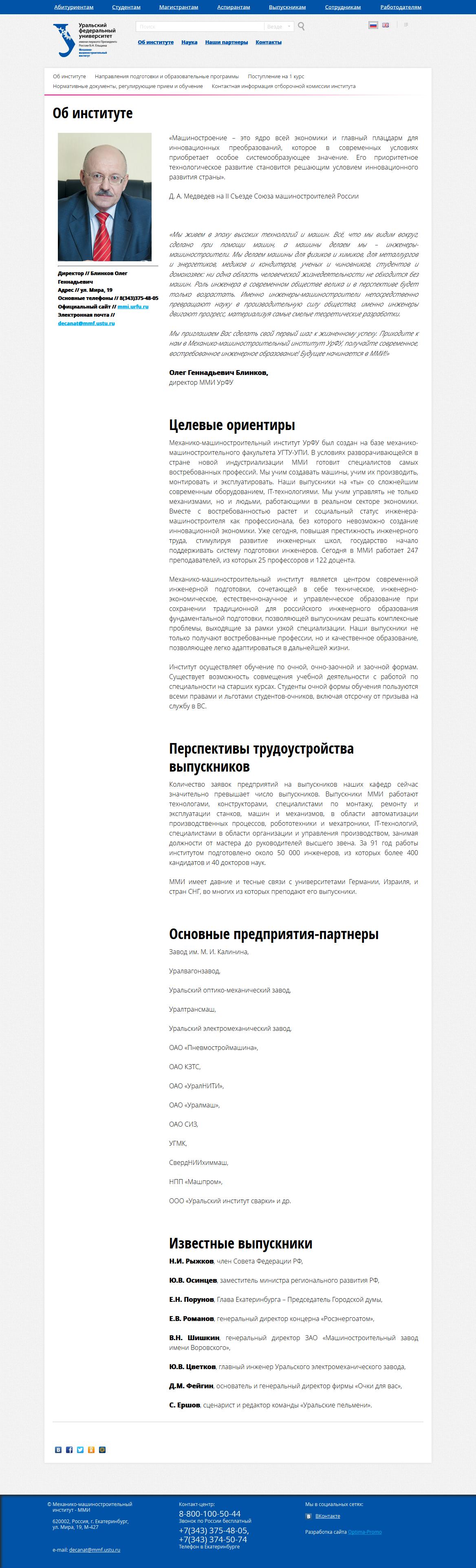 Разработан сайт для Уральского федерального университета