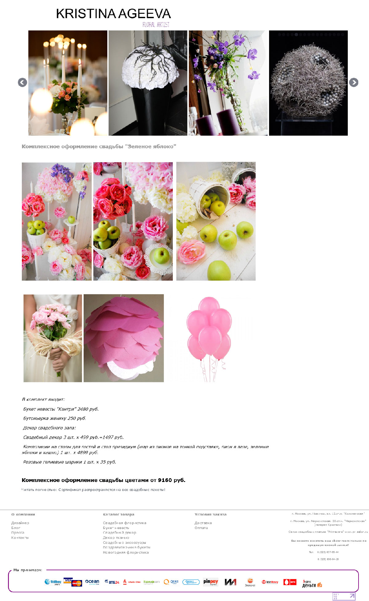 Продвижение сайта по свадебному оформлению цветами по Москве