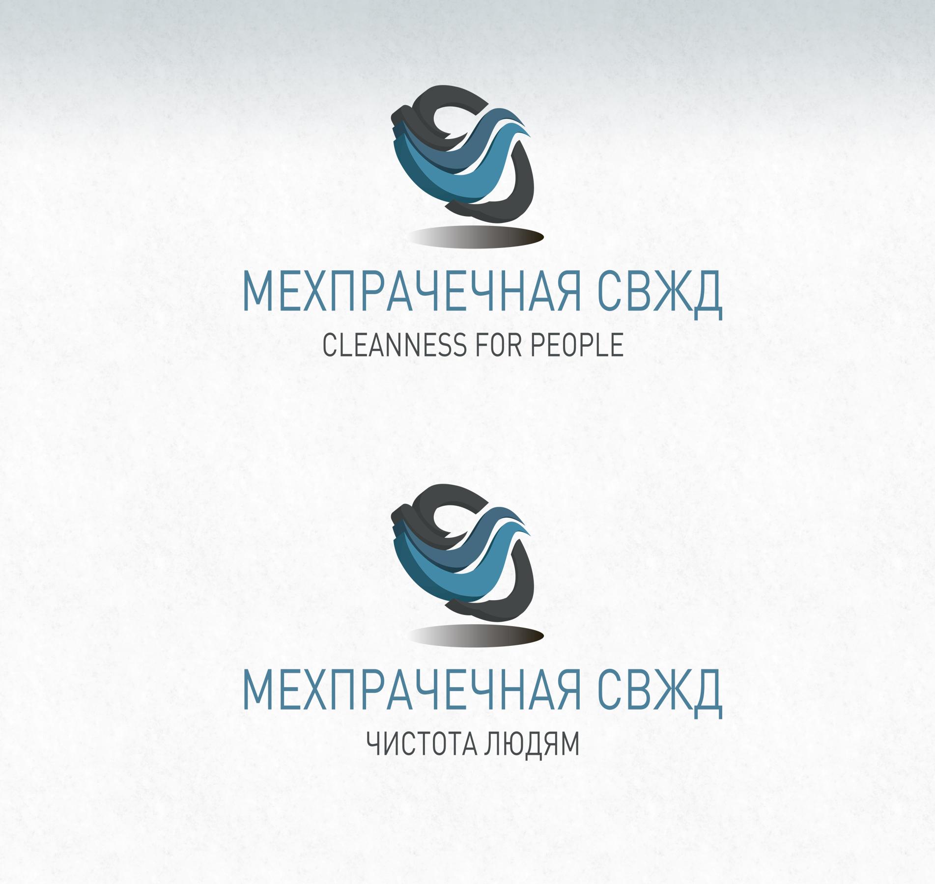 """Разработан дизайн и логотип для """"Мехпрачечная СВЖД"""""""