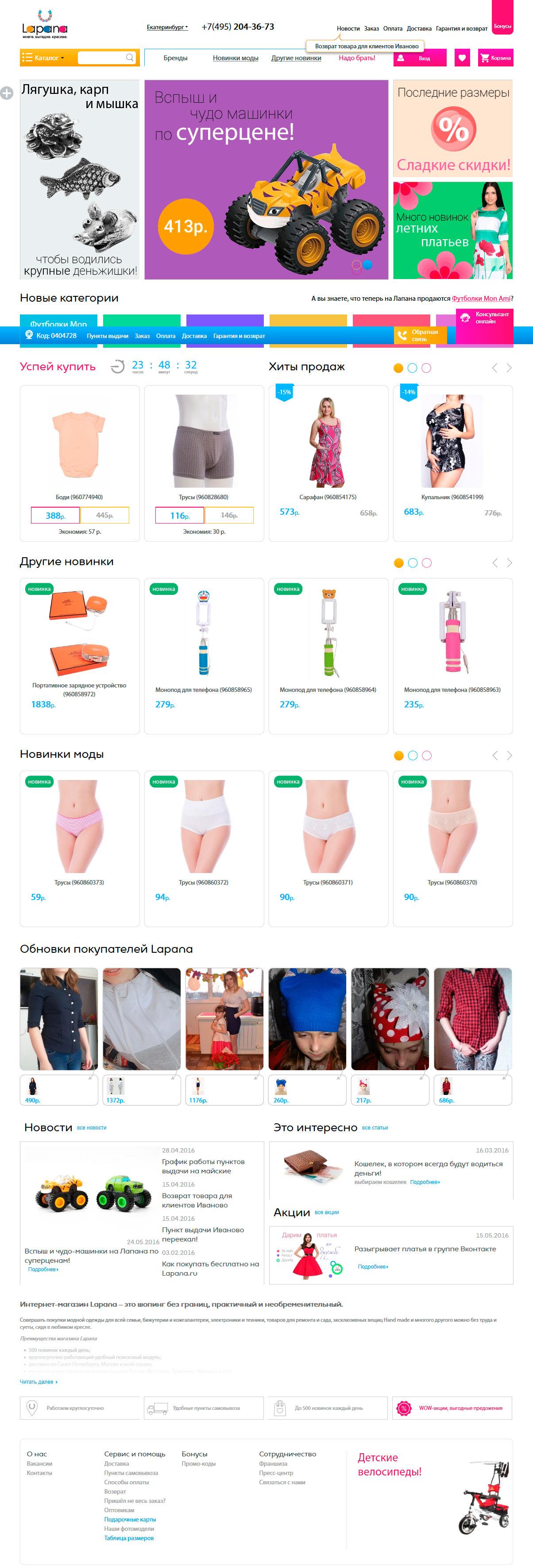 Продвижение сайта Интернет-магазины одежды и аксессуаров