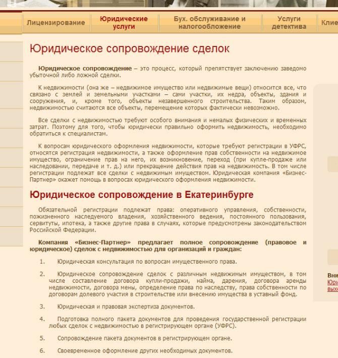 """Модернизация и продвижение сайта УК """"Бизнес Партнер"""""""