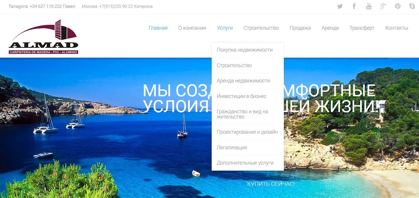 """Разработка сайта для компании """"Алмад"""""""