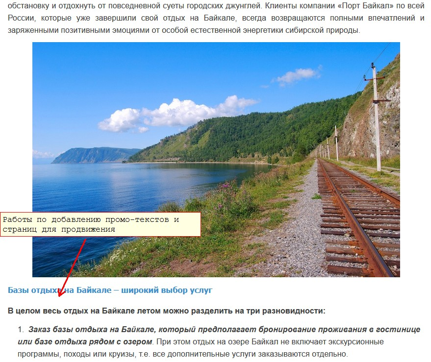 Модернизация и продвижение сайта туристического комплекса