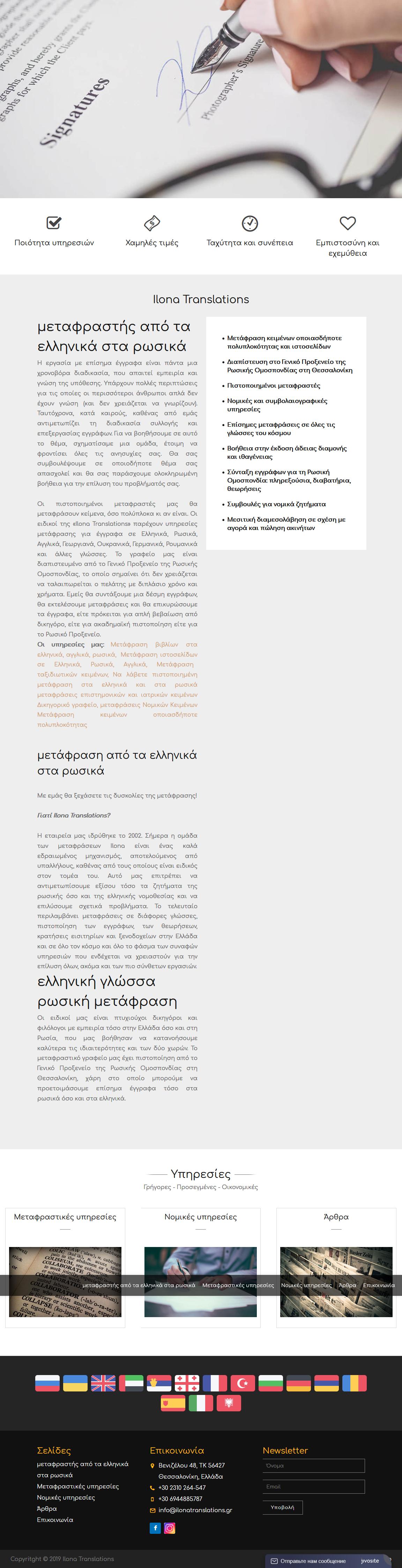Оптимизация сайта на Греческом языке