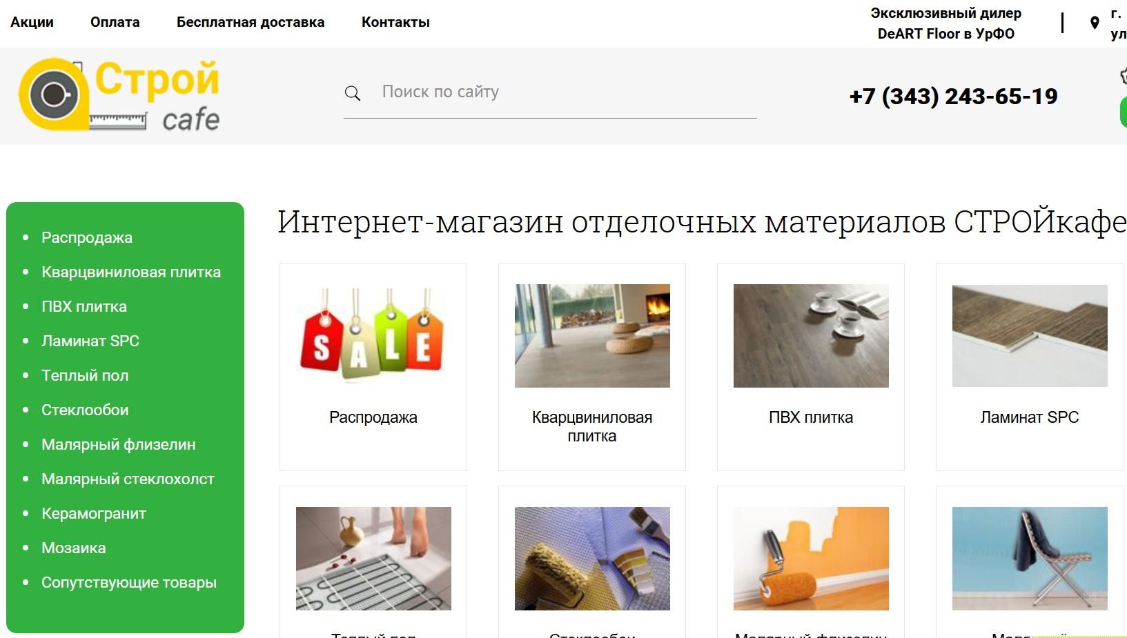 Продвижение Интернет-магазина отделочных материалов