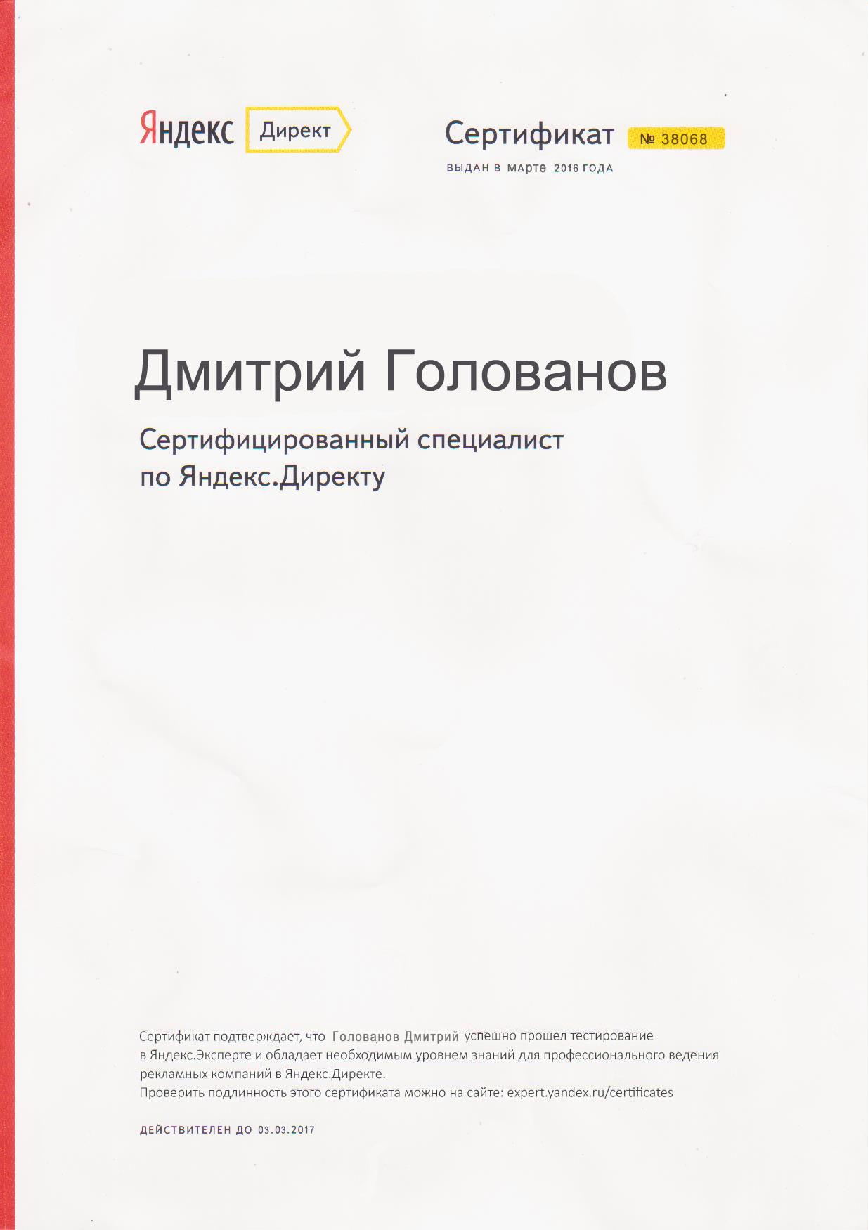 """Голованов Дмитрий -  сдал """"Яндекс.Эксперт"""" 2016 ."""