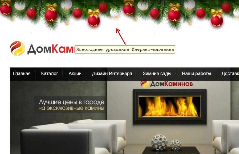 """Письмо-благодарность от компании """"Дом Каминов"""""""