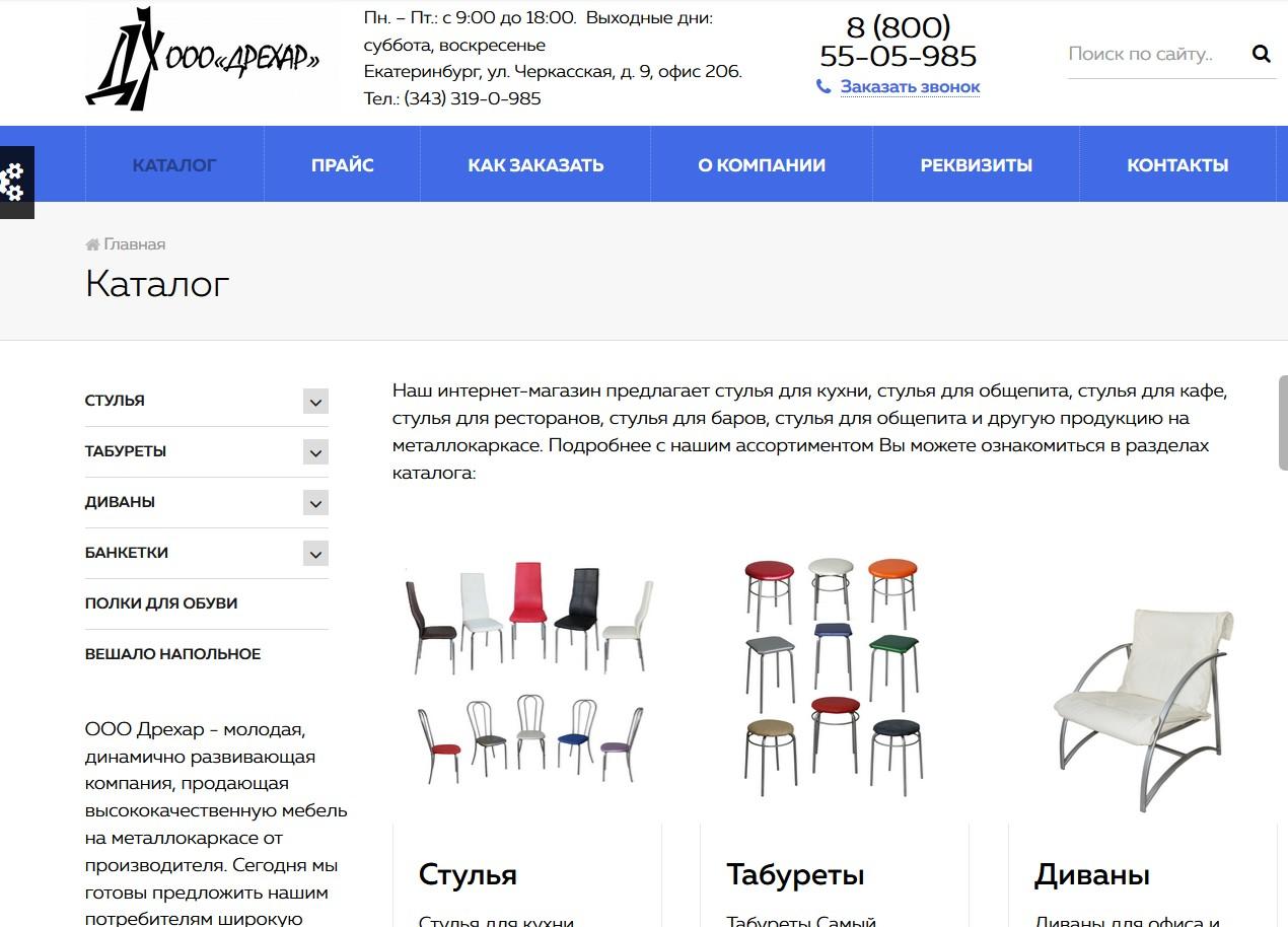 Оптимизация и продвижение интернет-магазина офисной мебели