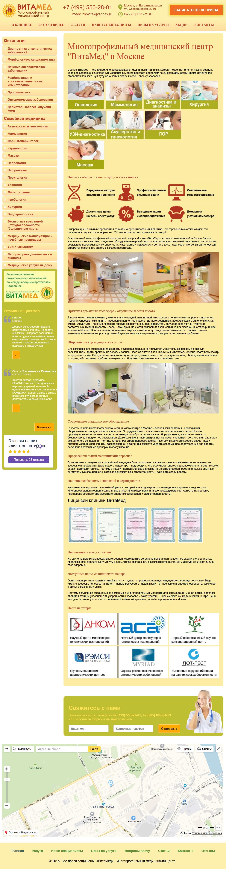 Оптимизация и продвижение сайта медицинской клиники