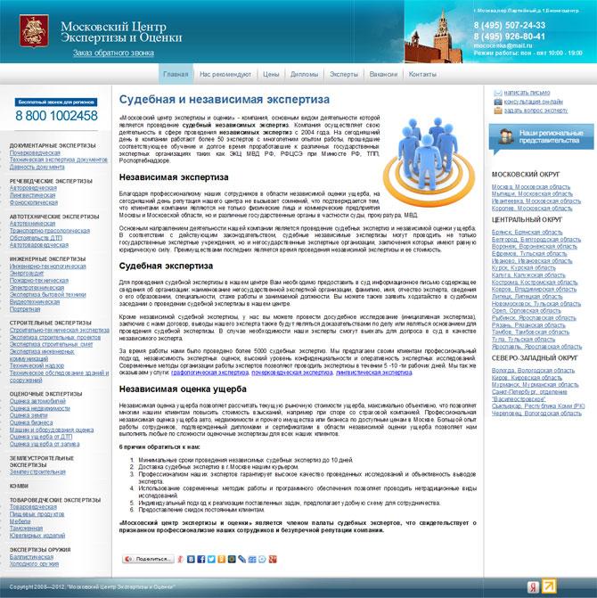 Модернизация и продвижение сайта экспертизы и оценки