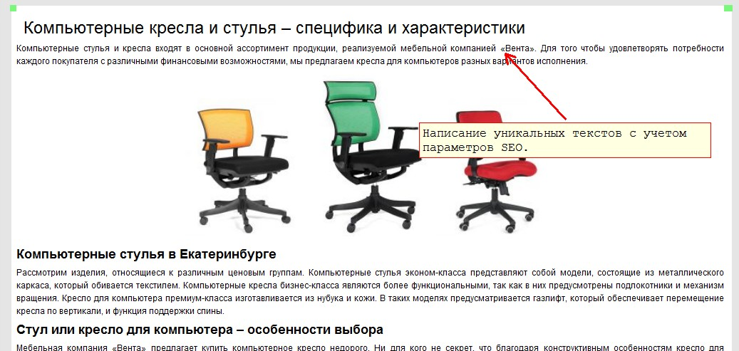 Продвижение магазина по продаже мебели для офиса