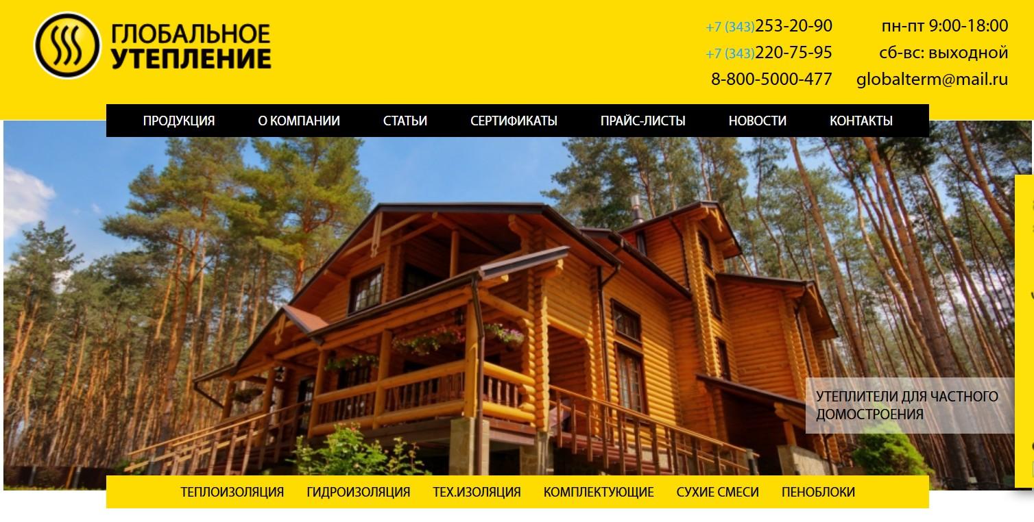 Продвижение сайта по продаже строительных материалов