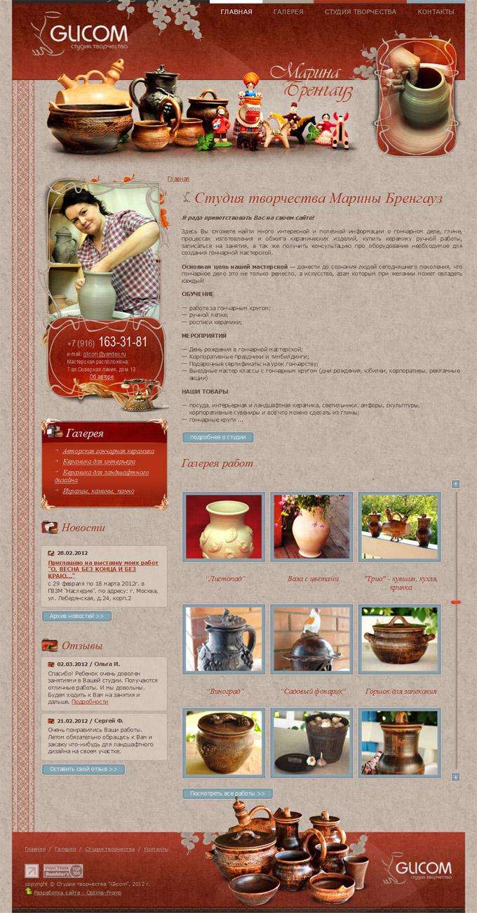 Разработка и оптимизация сайта для студии гончарной керамики
