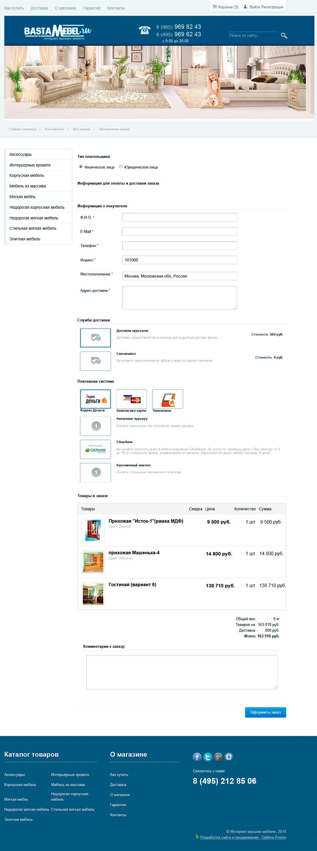 Разработка и продвижение мебельного Интернет-магазина