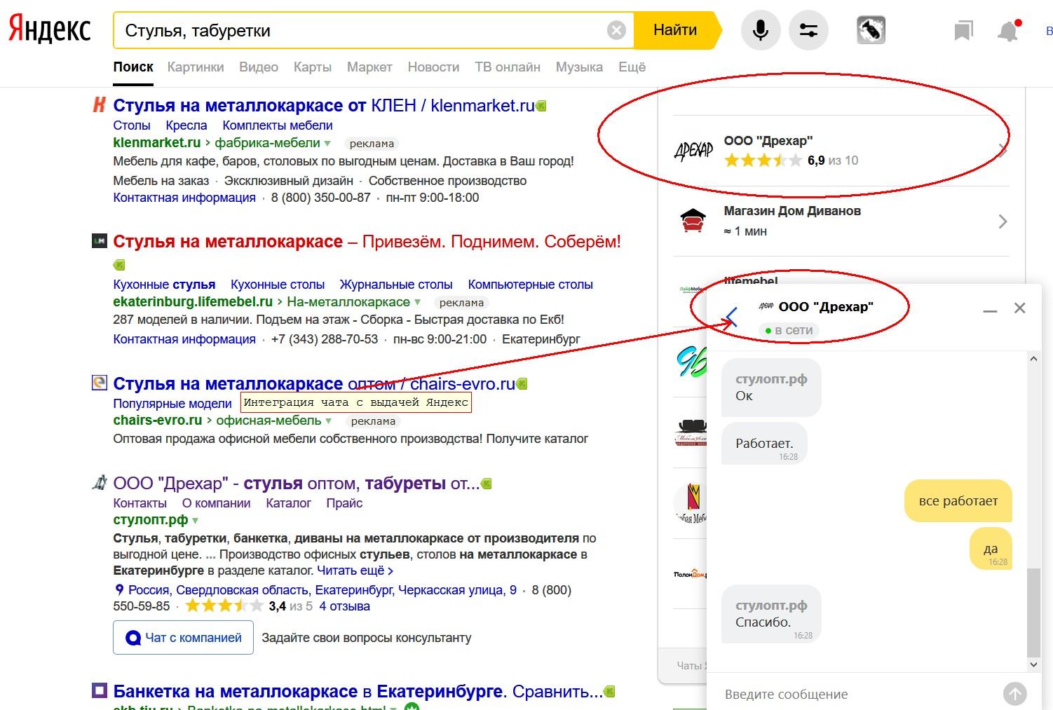 Интеграция чата с выдачей Яндекса, 2018 поисковая оптимизация, повышение конверсии