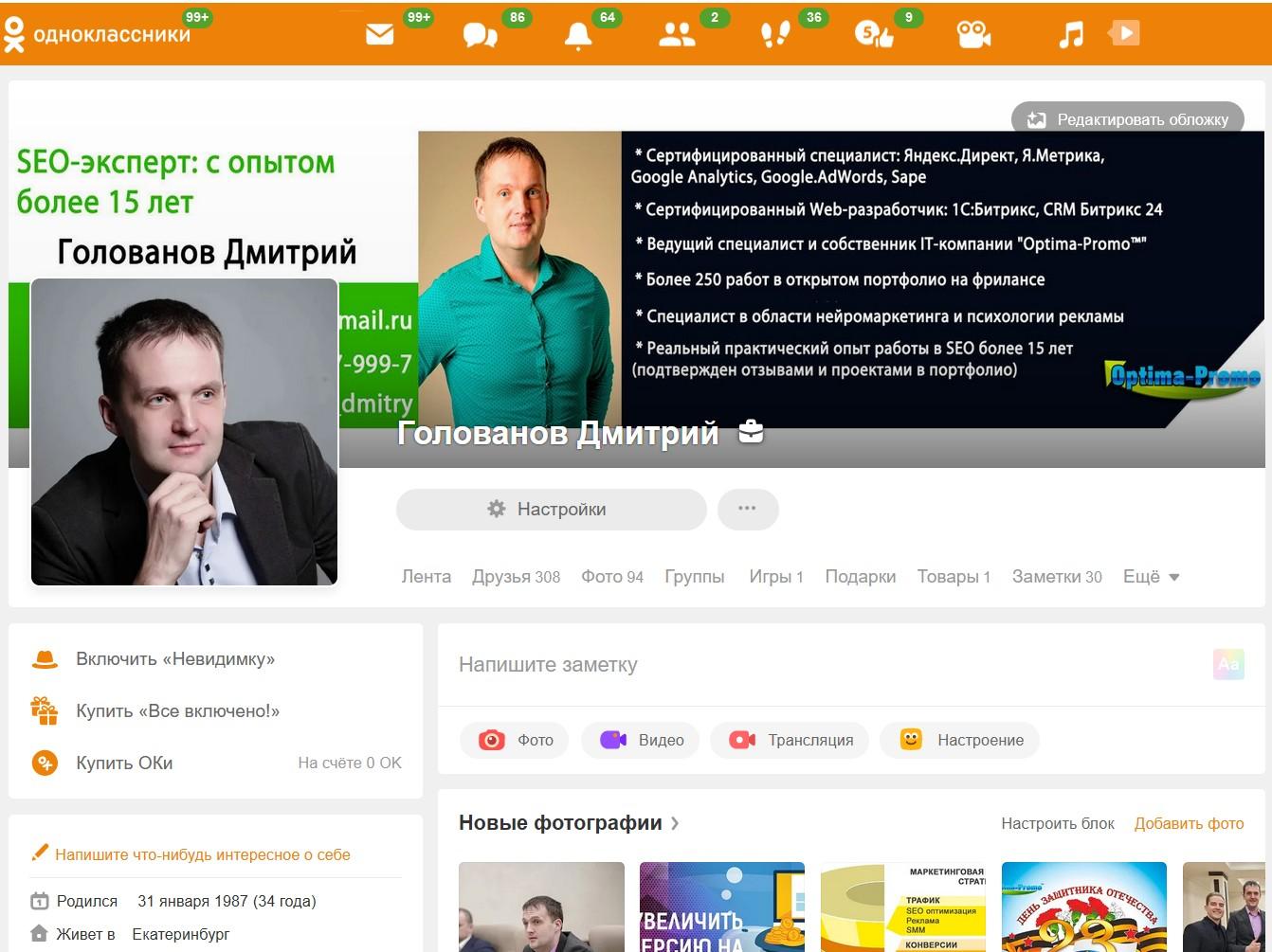 """Продвижение профиля в """"Одноклассниках"""""""