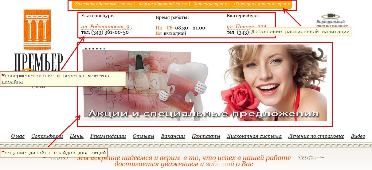 Редизайн главной страницы, повышение параметров юзабилити