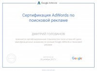 Сертификация по Google AdWords