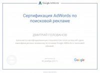 Сертификация по Google AdWords