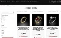 Поисковая оптимизация Интернет-магазина ювелирных украшений в Москве
