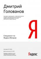 """Обновление сертификаций """"Яндекс.Эксперт"""" : Яндекс.Метрика"""