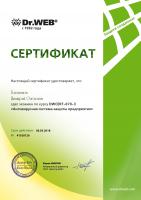 Сертификация по защите информации от Dr.Web®