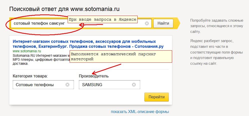 Создание поискового Яндекс.Острова для Интернет-магазина