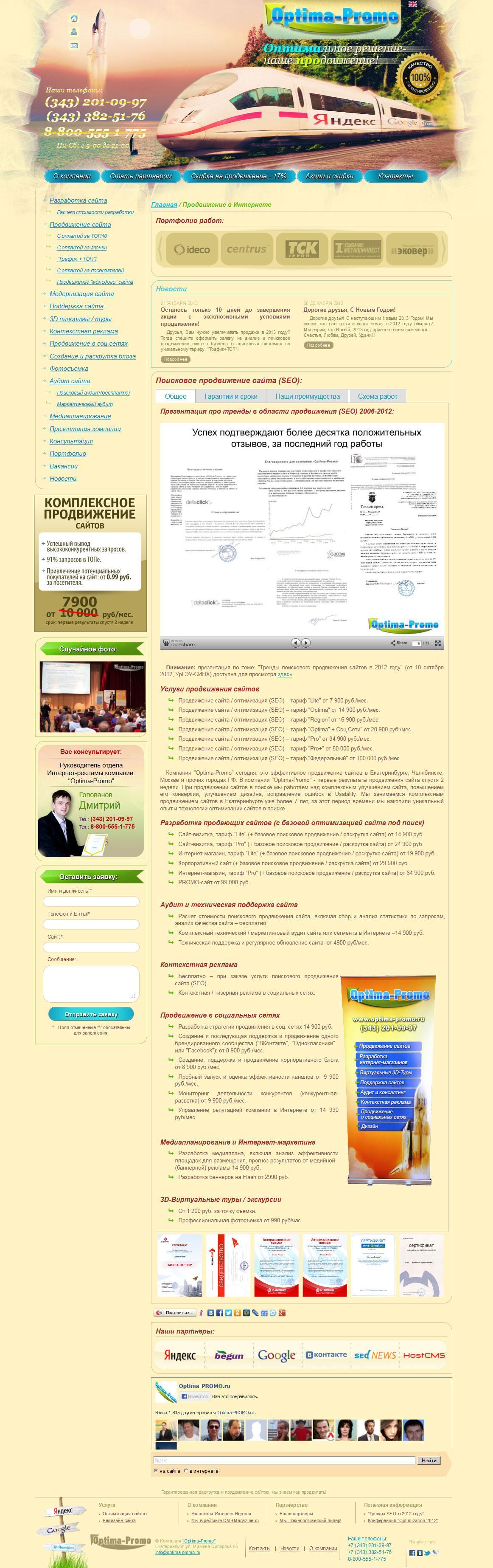 """Разработка корпоративного сайта для компании """"Optima-Promo"""""""