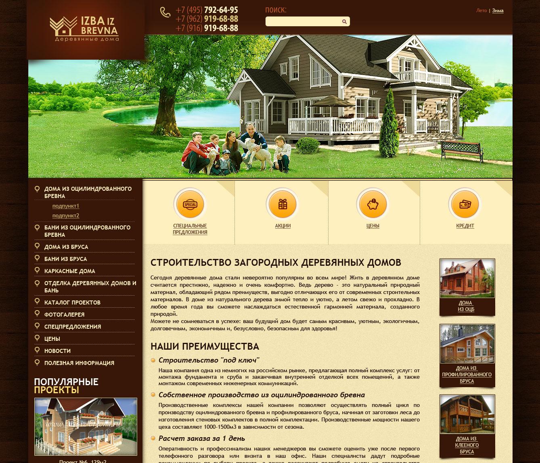 Разработка сайта по строительству домов из бревна