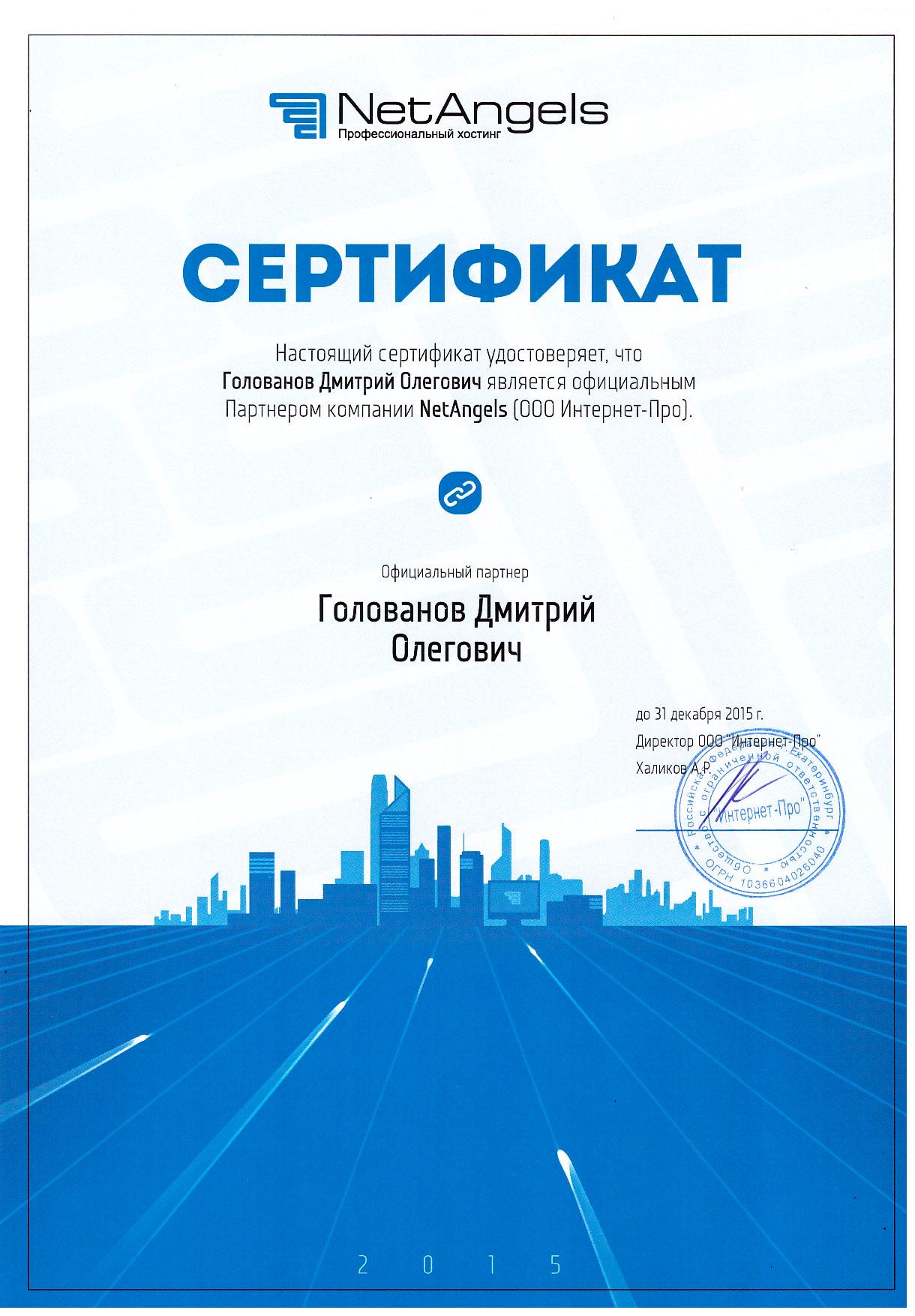 """Сертификатация по хостингу от компании """"NetAngels"""""""