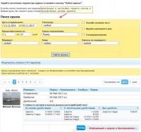 Интеграция и програмирование туристических сервисов для турфирмы