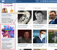 Таргетинг в ВКонтакте