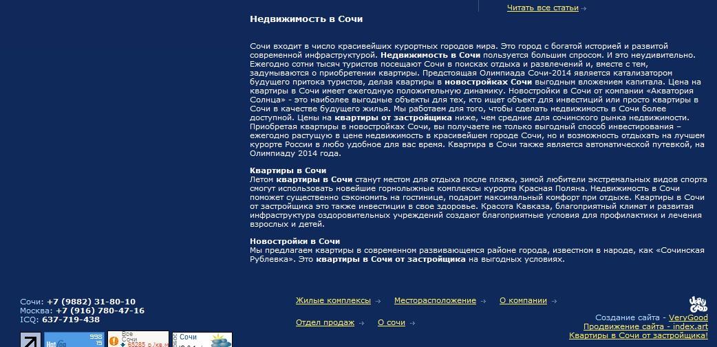 Продажа недвижимости в Краснодарском крае – SEO-копирайтинг, продвижение в Яндекс