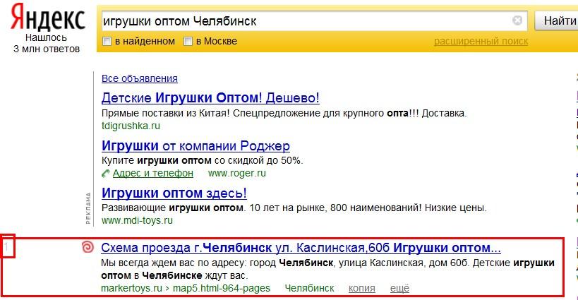 """""""МаркетТойс"""", оптимизация/продвижение"""