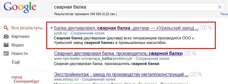 """""""Уральский Завод Сварной Балки"""", SEO"""