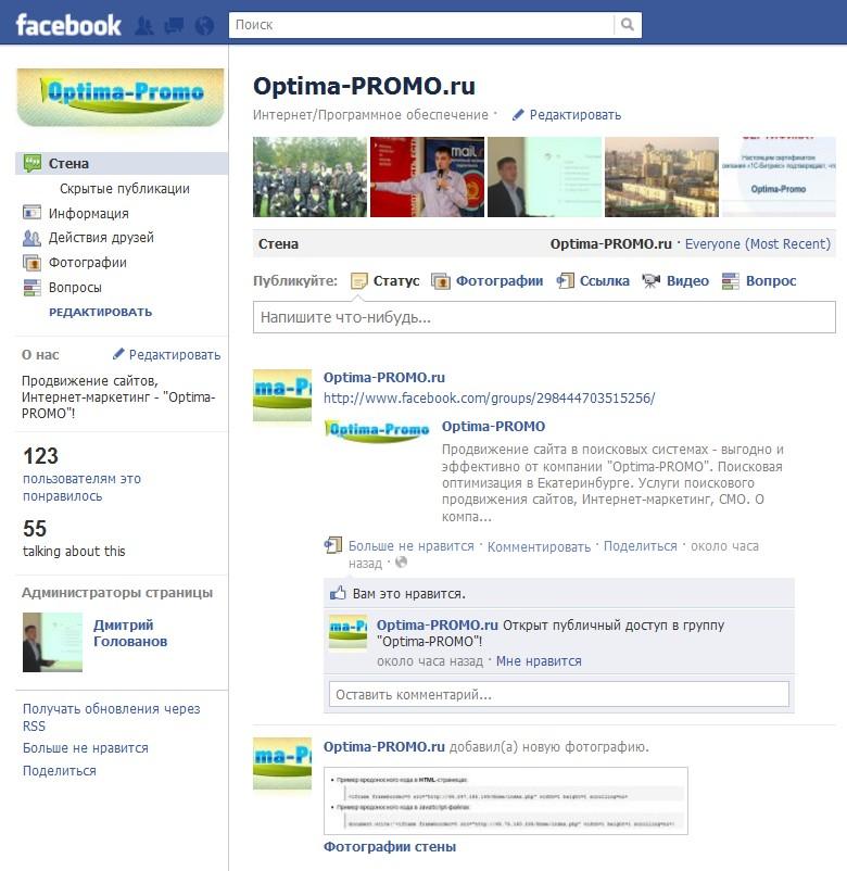 """Создание и продвижение группы в """"Facebook"""""""