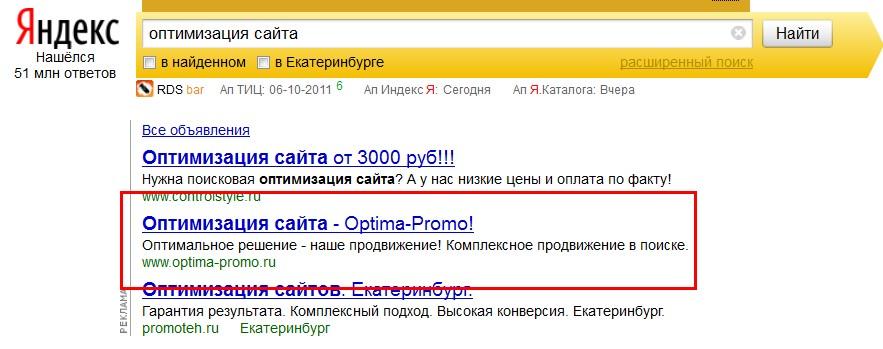 Высококонкурентное продвижение в Яндекс.Директ