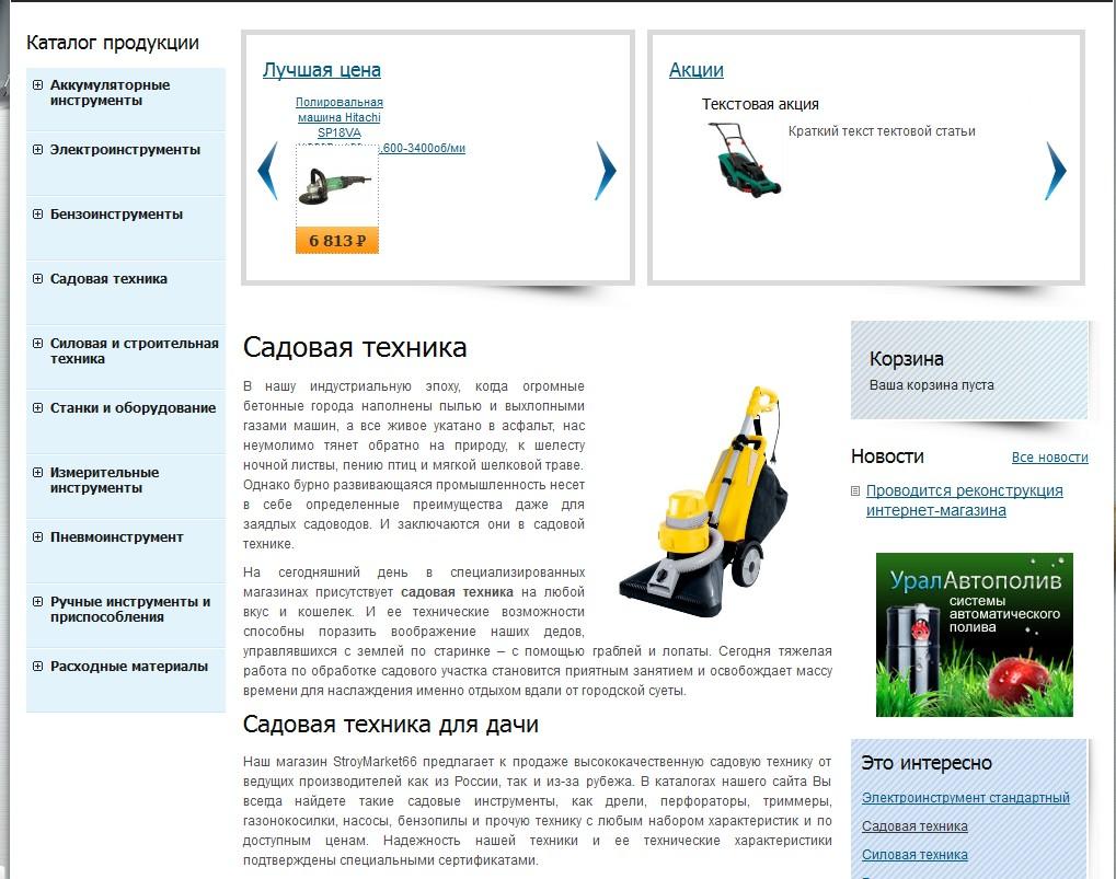 Поисковая оптимизация сайта, анализ и аудит.