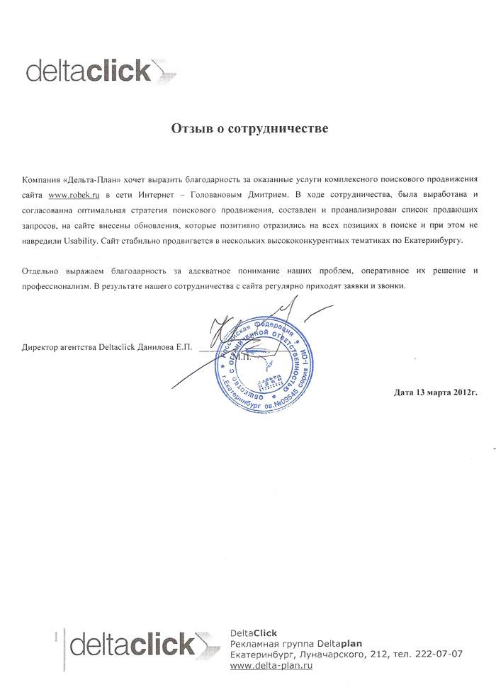 """""""Дельта-Клик"""", продвижение сайта"""