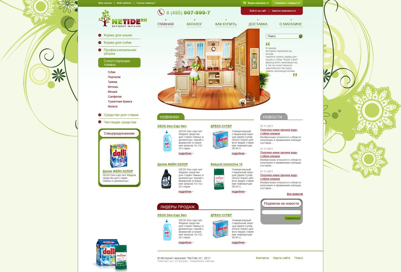 Разработка Интернет-магазина NeTide.ru