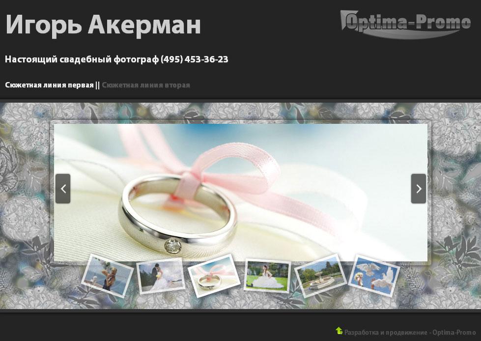 Создан сайт для фотографа Игоря Акермана