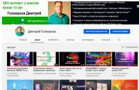 Продвижение видеоканала на Youtube.com