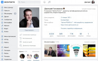 Продвижение и ведение профиля ВКонтакте