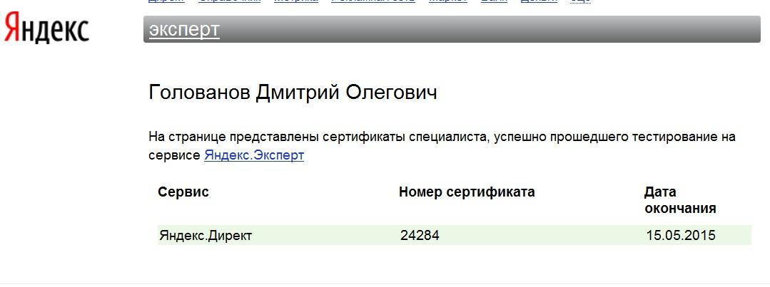 """Голованов Дмитрий - сертифицированный специалист в сервисе """"Яндекс.Эксперт"""" ."""
