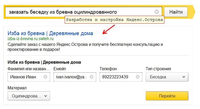 Поисковое продвижение и разработка Яндекс.Острова
