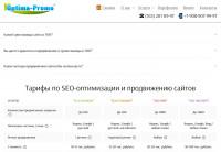 Разработка и SEO страниц с продающим контентом и УТП