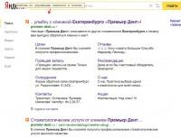 Работы по улучшению сниппета в поиске Яндекса