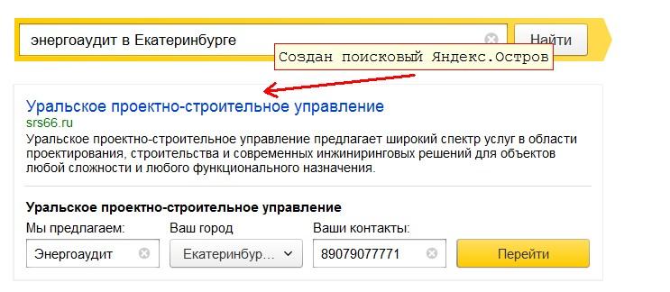 Разработка Яндекс.Острова. Комплексное поисковое продвижение.