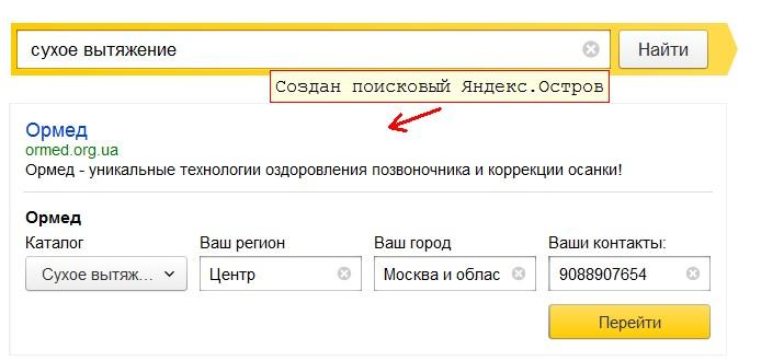 Поисковый Яндекс.Остров
